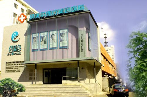 哈尔滨伊美尔医疗美容医院