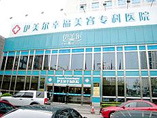 北京伊美尔幸福医疗美容医院