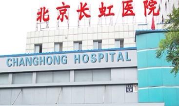 北京画美整形美容医院