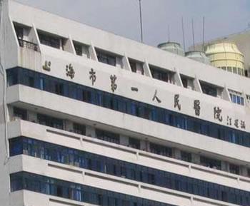 上海交通大学附属人民医院整形外科
