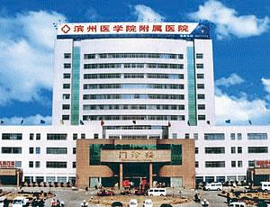 2014年滨州医学院排名