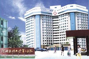 河北医科大学第三医院烧伤整形外科