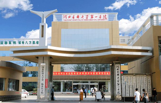 河北医科大学医院烧伤整形外科