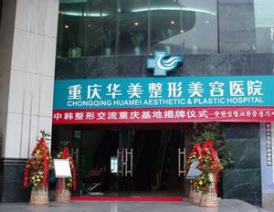 重庆华美整形美容医院