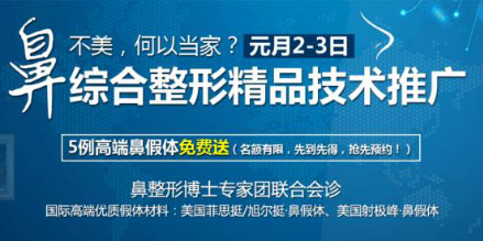 北京二炮元旦整形优惠活动