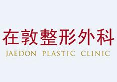 韩国在敦整形外科医院