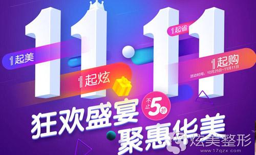 2016双十一南京华美狂欢盛宴不止五折