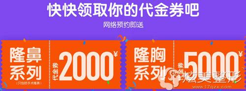 网络预约南京华美双十一整形优惠即送隆鼻隆胸代金券