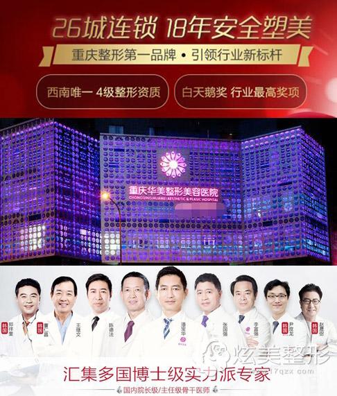 18年品牌重庆华美外景以及医生团队