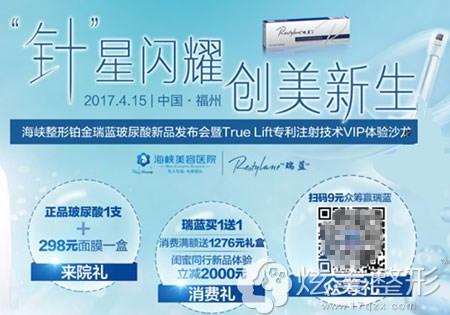 福州海峡整形铂金瑞蓝玻尿酸发布现场多重优惠