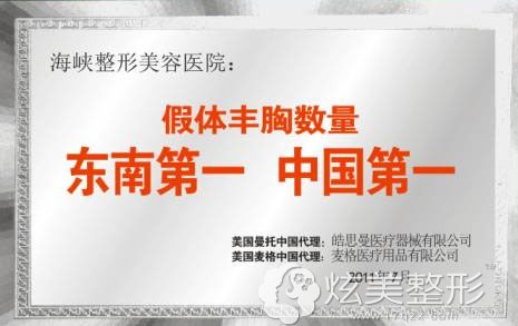 娜绮丽假体的中国首发医院选择福州海峡整形