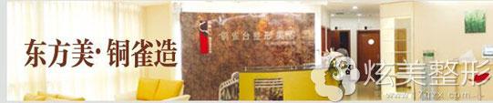 重庆正规医院铜雀台整形