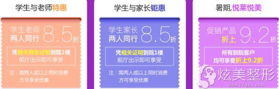 上海美莱7月整形优惠活动