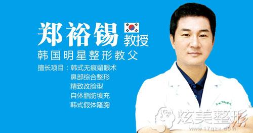 韩国整形医生郑裕锡