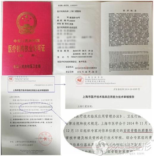 具有颌面资质的上海仁爱医院整形科