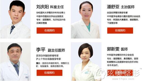 上海仁爱医院整形科医生坐诊