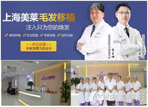 上海美莱毛发移植医生团队