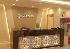 韩国ACE整形外科医院