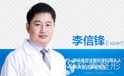 福州海峡鼻综合推荐李信锋医生