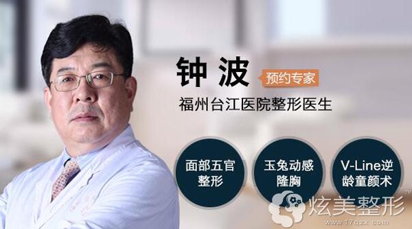 福州台江鼻综合推荐医生钟波