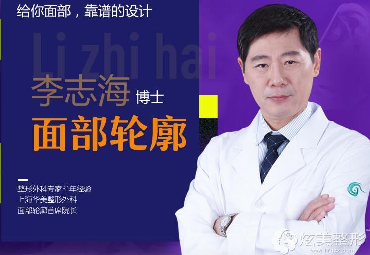 上海华美磨骨医生李志海
