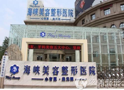 专业的济南海峡美容整形医院