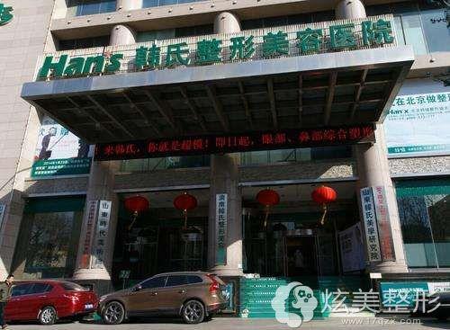 成立十余年的济南韩氏整形医院