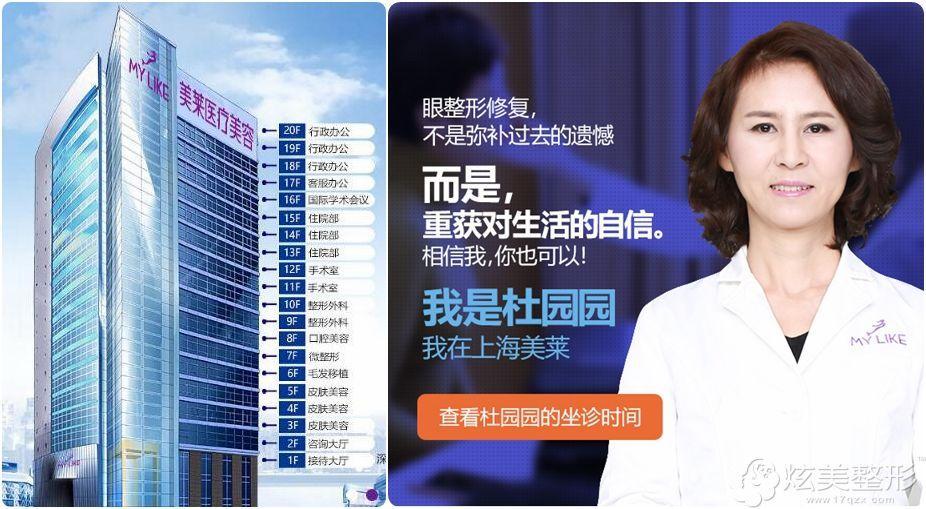 上海美莱眼部整形失败修复推荐杜园园