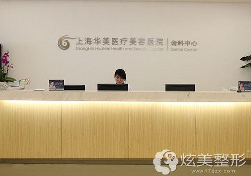 上海华美齿科中心环境