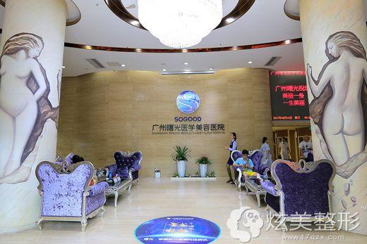 广州曙光医疗美容医院环境