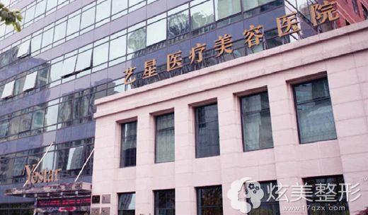 上海艺星医疗美容医院环境