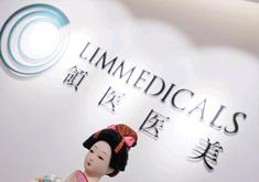 北京领医日式医疗美容诊所