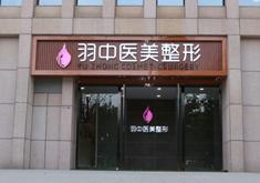 郑州羽中医疗美容诊所