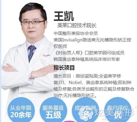 北京美莱口腔技术院长王凯个人介绍