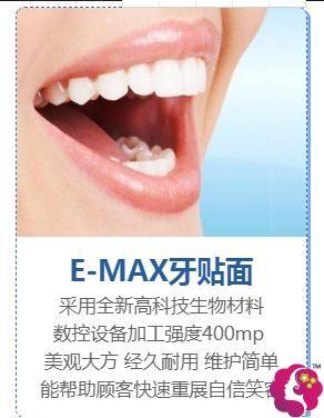 E-MAX牙贴面