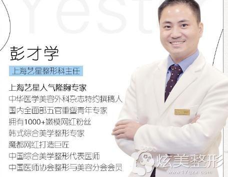 上海艺星整形外科主任彭才学