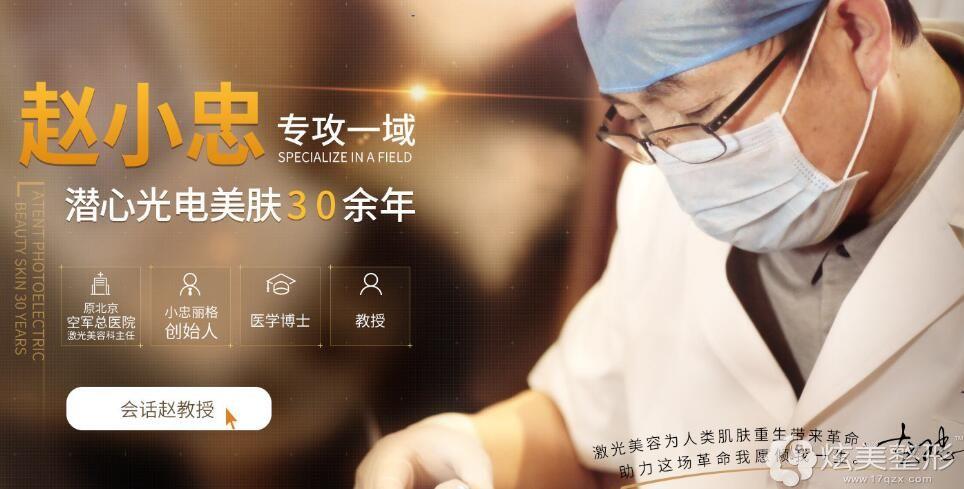 国内激光美肤领域专业的医生赵小忠