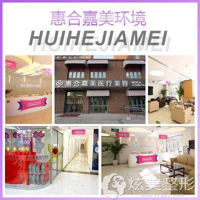 北京惠合嘉美医疗美容诊所