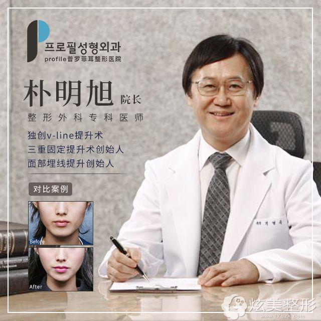 韩国profile线雕医生朴明旭