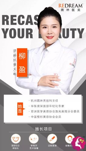 擅长面部年轻化的杭州薇琳无创科主任柳盈