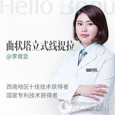 重庆好美专注做埋线提升手术医生李曾显