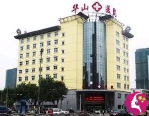 郑州华山整形医院