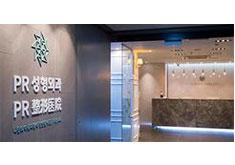 韩国PR整形外科医院