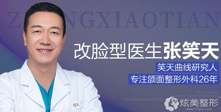 北京圣嘉新张笑天医生