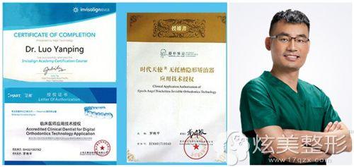 厦门登特罗艳平医生获得的荣誉证书