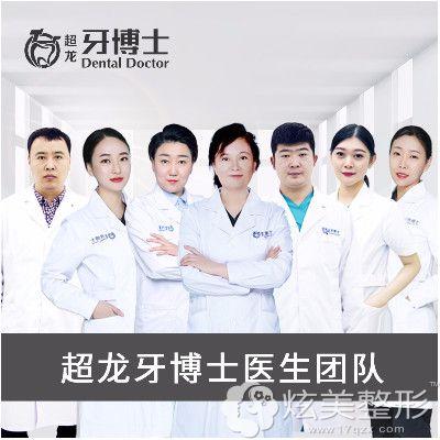 长春超龙牙博士医生团队