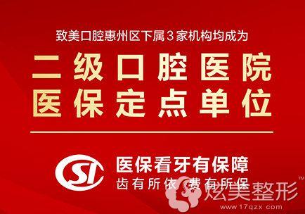 惠州致美口腔医院可以刷医保卡