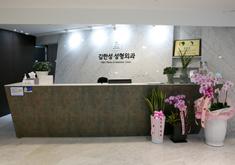 韩国KHS金翰星整形外科医院