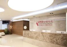 韩国眼鼻美人整形外科医院
