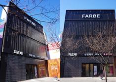 韩国法尔贝FARBE整形医院